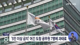 [JTV 8 뉴스] '5인 이상 금지' 어긴 도청 공무…