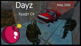 Dayz Standalone | Рейд 2020 | Крафт взрывчатки C4