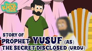 Prophet Stories In Urdu | Prophet Yusuf (AS) Story | Part 5 | Quran Stories In Urdu | Urdu Cartoons