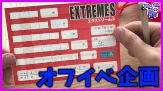8/26の大阪オフイベ一部でやる予定のアナログゲームの説明動画です。事...