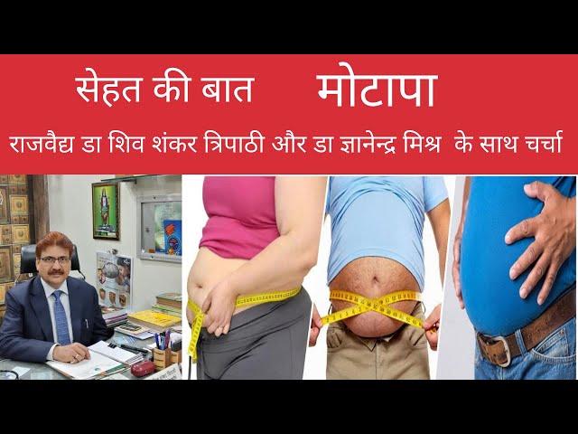 सेहत की बात : मोटापा