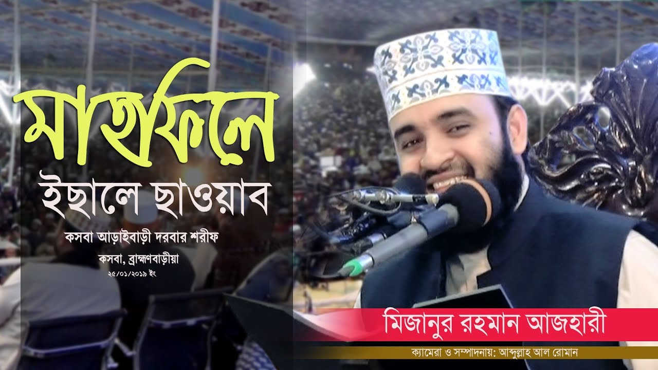 আড়াইবাড়ী দরবারে এসে যে কথাগুলো  বললেন। Mizanur Rahman azhari