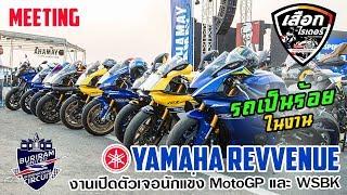 Meeting | Yamaha RevVenue สนามช้าง เจอนักแข่ง MotoGP WSBK | เสือกไรเดอร์