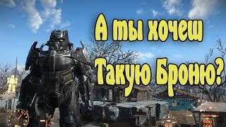 Fallout4 Силовая БРОНЯ Анклав Х-02 МОД