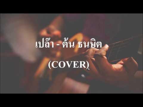 เปล๊า - ต้น ธนษิต (COVER by เนกึนซอก)