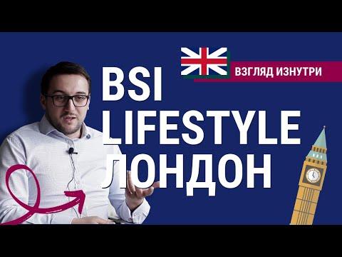 Взгляд изнутри: BSI Lifestyle (Лондон) – британский консьерж-сервис