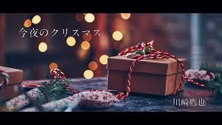 今夜のクリスマスの視聴動画