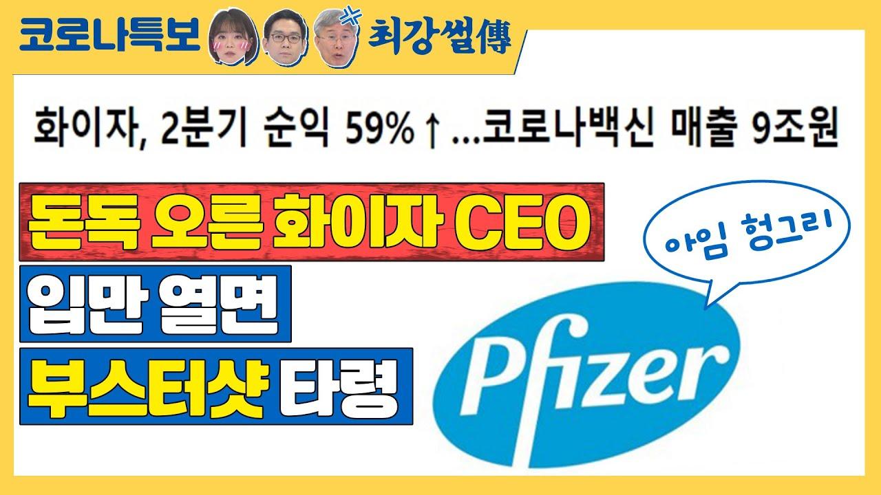 돈독 오른 화이자 CEO, 입만 열면 '부스터샷' 타령 (feat. 화이자, 백신으로 9조 벌었다) [코로나특보/최강썰전]