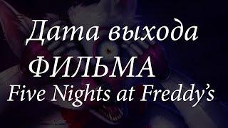 ДАТА выхода фильма Five Nights at Freddy's