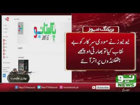 Neo News YouTube Channel Hacked By Indians | Latest News