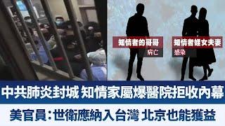 武漢肺炎封城 知情家屬爆醫院拒收內幕|美官員:世衛應納入台灣 北京也能獲益|午間新聞【2020年1月23日】|新唐人亞太電視