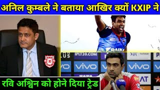 IPL 2020 - Who has benefited more from Ashwin's trade | Why KXIP Trade Ashwin With J Suchith