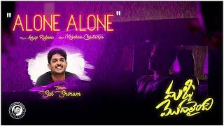 Alone Alone Lyrical Video Malli Modalaindi Sumanth Naina Ganguly Anup Rubens Sid Sriram