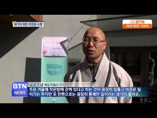 [BTN뉴스]일주일 무문관 정진에 들어간 불자들