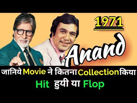 Rajesh Khanna & Amitabh Bachchan ANAND 1971 Bollywood Movie LifeTime WorldWide Box Office Collection