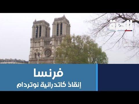 #نوتردام.. إنقاذ الهيكل الرئيسي والبرجين الأساسيين للكاتدرائية التاريخية  - 21:53-2019 / 4 / 16