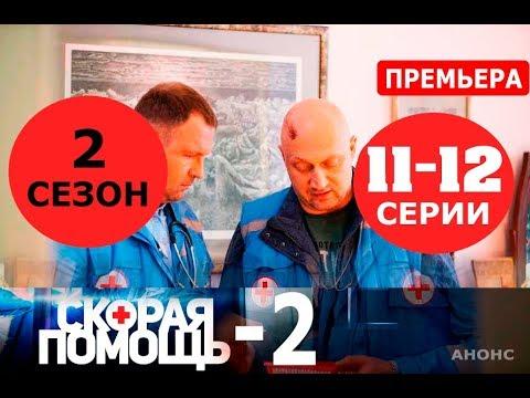 СКОРАЯ ПОМОЩЬ 2 СЕЗОН 11,12СЕРИЯ (сериал 2019). Анонс и дата выхода