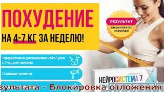 постер к видео Нейросистема 7 Инструкция