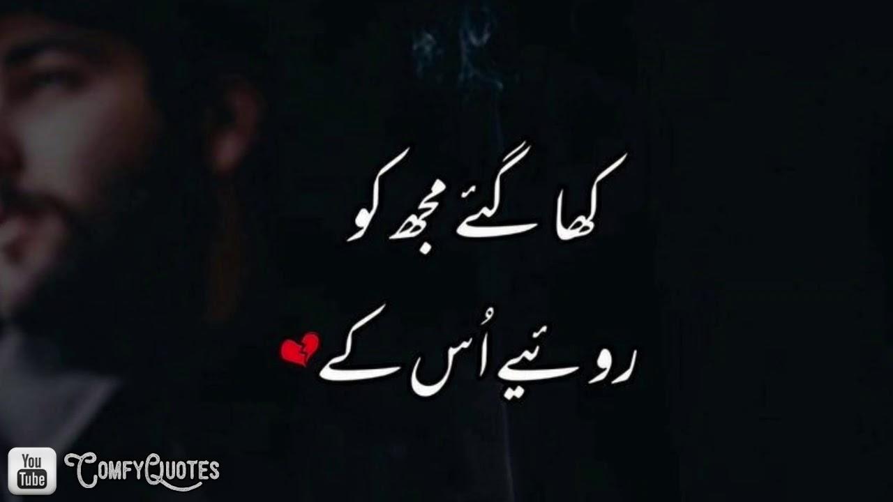 Kahani 2 Lines Ki Part 11 Sad Urdu 2 Lines Poetry Urdu 2 Lines Whatsapp Status