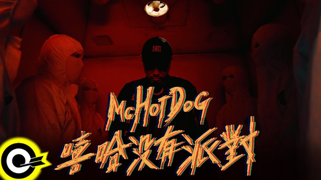 MC HotDog 熱狗【嘻哈沒有派對 Hip Hop No Party】Official Music Video