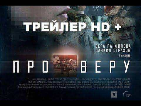 Сериал Про Веру. Официальный трейлер. HD. Финальный тизер-трейлер 2019-2020 год