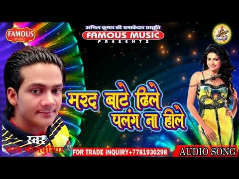 Bharat Bhojpuriya || Bhojpuri - Song - 2018 - Marad Bate Dhile Plang Nahi Hile - 2018 New Hit song