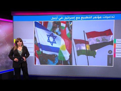اجتماع مئات الشخصيات العراقية السنية والشيعية في أربيل للدعوة إلى التطبيع مع إسرائيل