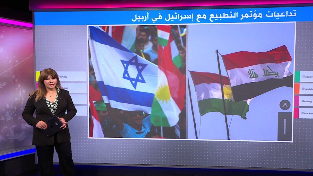 اجتماع مئات الشخصيات العراقية السنية والشيعية في أربيل للدعوة إلى التطبيع مع إسرائيل  - 18:55-2021 / 9 / 27