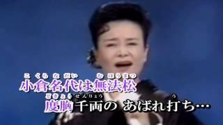 美空ひばり 無法松の一生~度胸千両入り~ 作詞=吉野大二郎 作曲=古賀...