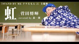 【歌ってみた】虹 / 菅田将暉 covered by 恭一郎 『STAND BY ME ドラえもん 2』主題歌