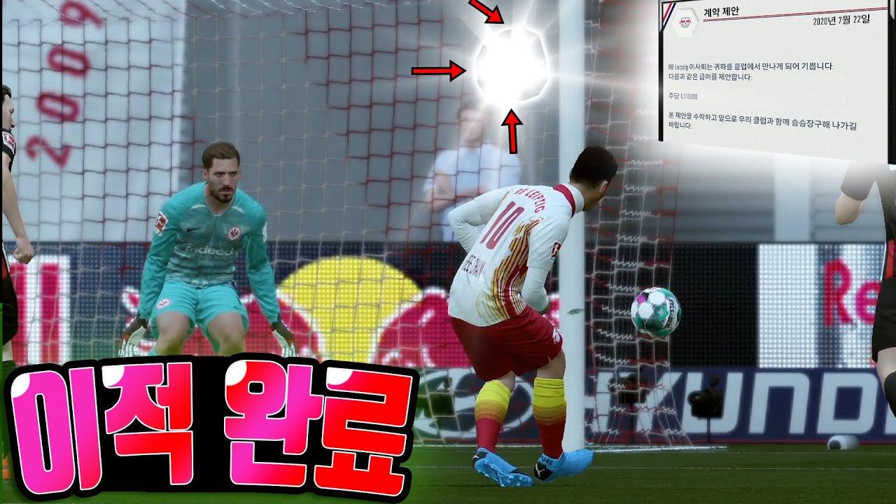 """토트넘과 작별하고 """"그곳""""으로 이적하는 황희찬 - FIFA 20"""