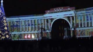 Световое шоу на Дворцовой площади.Санкт-Петербург.