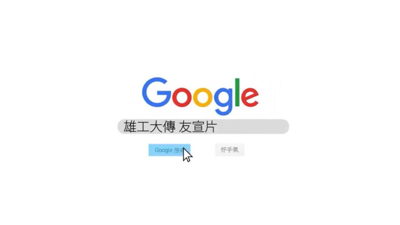 雄工大傳KIMC|來自各處的友宣片!