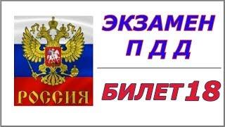 Билет № 18 ПДД России.