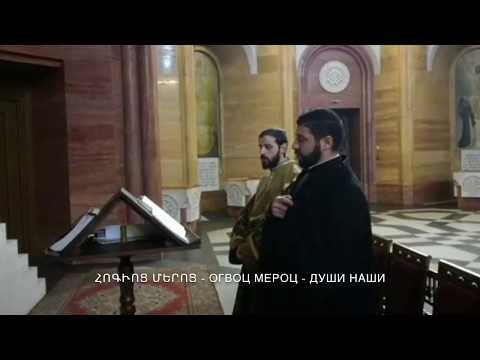 Армянское песнопение - Прекрасно