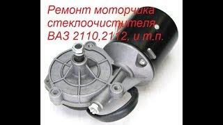 Ta'mirlash wiper motor VAZ 2110,2112, va hokazo.