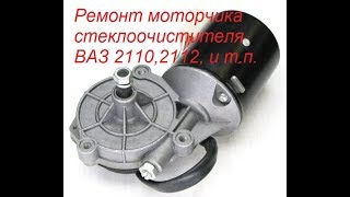 Ремонт моторчика стеклоочистителя ВАЗ 2110,2112, и т.п.