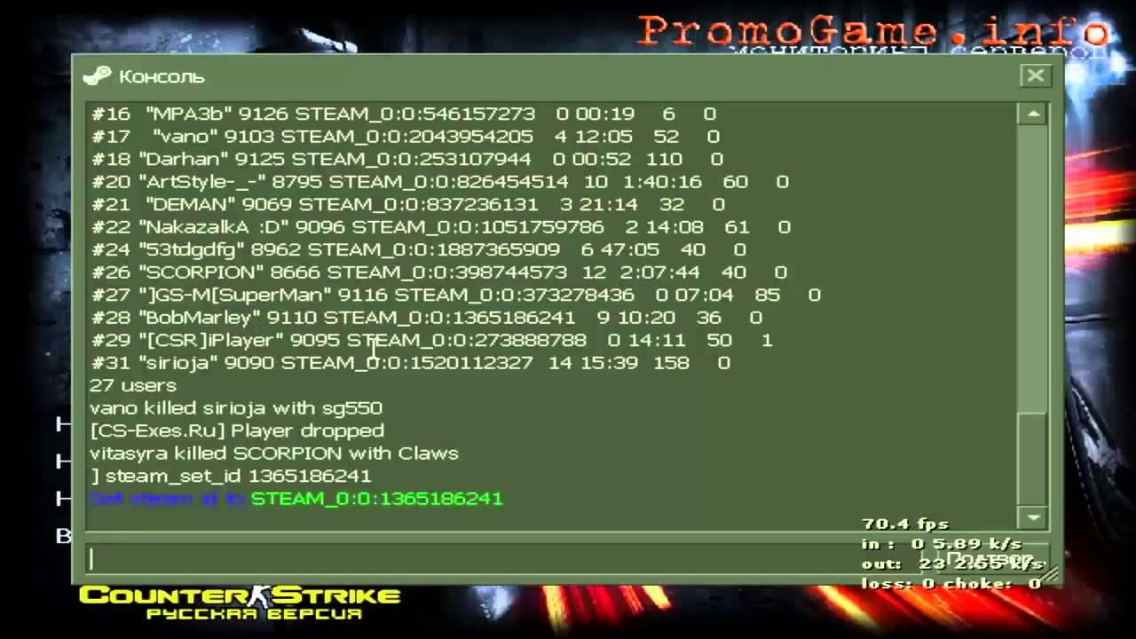Как сделать админку в cs 1.6 - Counter-Strike 1.6 94