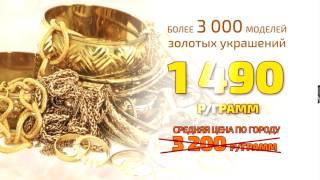 Золото по 1490 рублей за грамм в ломбардах ТИТАН(, 2017-06-19T14:30:20.000Z)