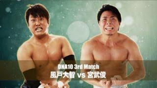 2015/10/12 DNA10 Daichi Kazato vs Suguru Miyatake