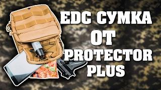 Обзор тактической сумки EDC A1 от Protector Plus