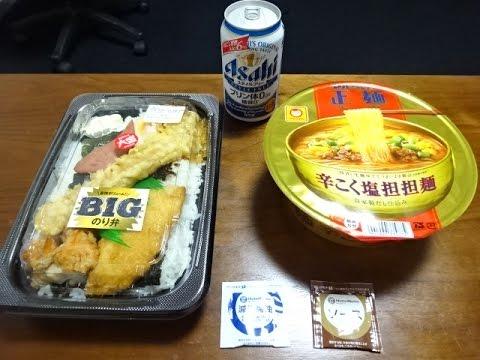"""ほっともっと BIGのり弁白身フライごはん大盛りを喰う 全メニュー制覇""""Japanese lunch box & Instant noodle & beer"""""""