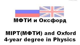 МФТИ и Оксфорд. 4-года обучения. Физики. MIPT(МФТИ) and Oxford: 4-year degree in Physics