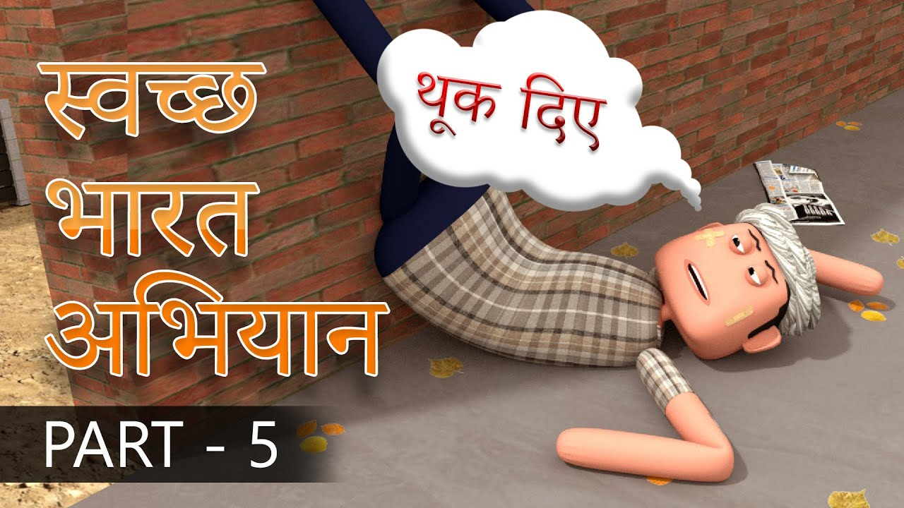 Swachh Bharat Abhiyan - Thook Diye - Part 5 | स्वच्छ भारत अभियान | Goofy Works | Comedy Special