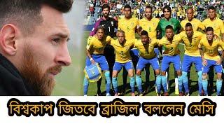২০১৮ সালে বিশ্বকাপ কে জিতবে?? উত্তরে যা বললেন মেসি!! আসলেই কি ব্রাজিল জিতবে??   Brazil Football