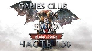 Прохождение игры Ведьмак 3 Дикая Охота (PS4) часть 130 - Кровь и вино