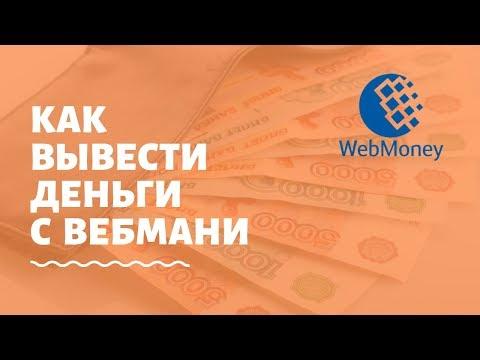 Как вывести деньги с вебмани на карту любого банка