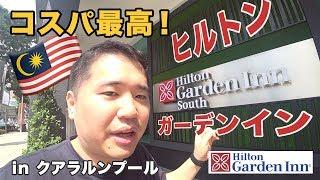 コスパ史上最高のヒルトン・ガーデン インKL!!1泊3600円で泊まれることも