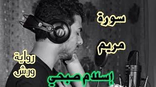 أرح قلبك وسمعك وجوارحك، تلاوة مؤثرة سورة مريم القارئ أحمد سعيد العمراني