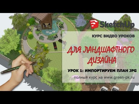 Ландшафтный дизайн в скетчапе видеоурок